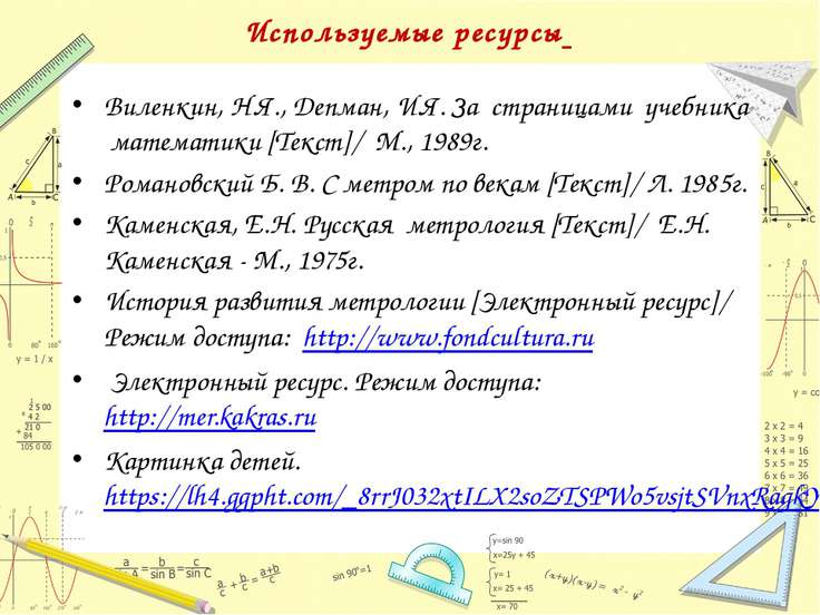 Виленкин, Н.Я., Депман, И.Я. За страницами учебника математики [Текст]/ М., 1...