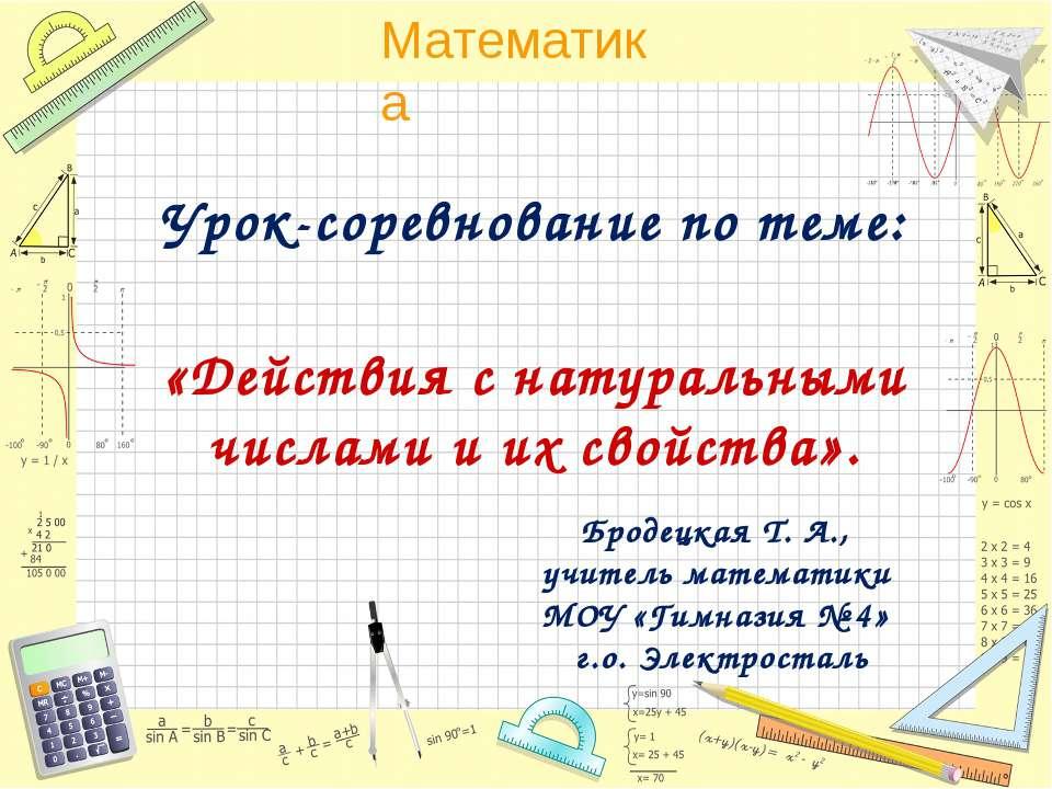 Урок-соревнование по теме: «Действия с натуральными числами и их свойства». Б...