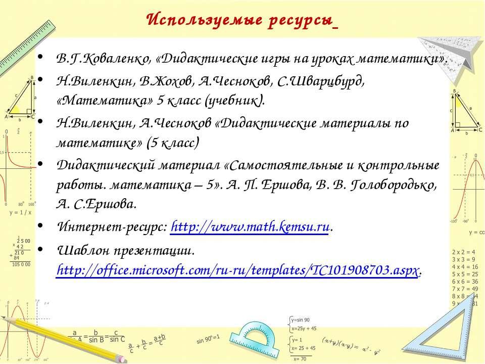 В.Г.Коваленко, «Дидактические игры на уроках математики». Н.Виленкин, В.Жохов...
