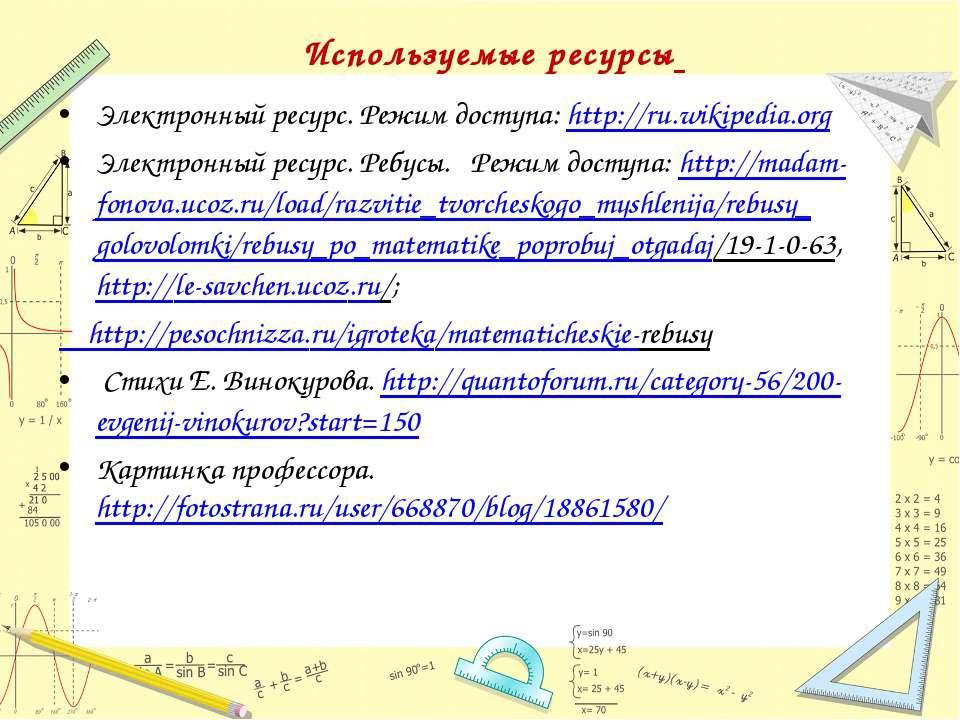 Электронный ресурс. Режим доступа: http://ru.wikipedia.org Электронный ресурс...