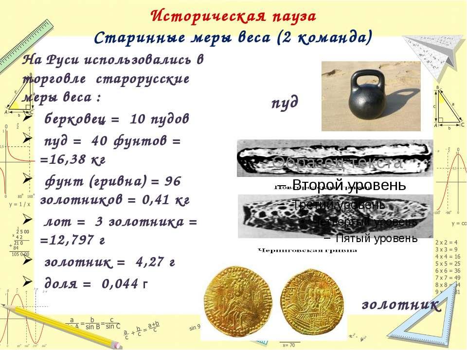 Историческая пауза Старинные меры веса (2 команда) На Руси использовались в т...