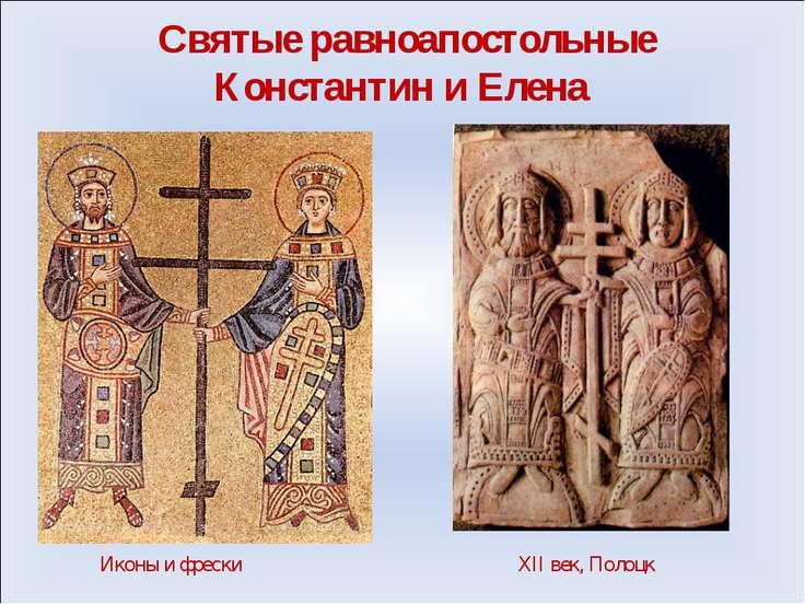 Святые равноапостольные Константин и Елена XII век, Полоцк Иконы и фрески