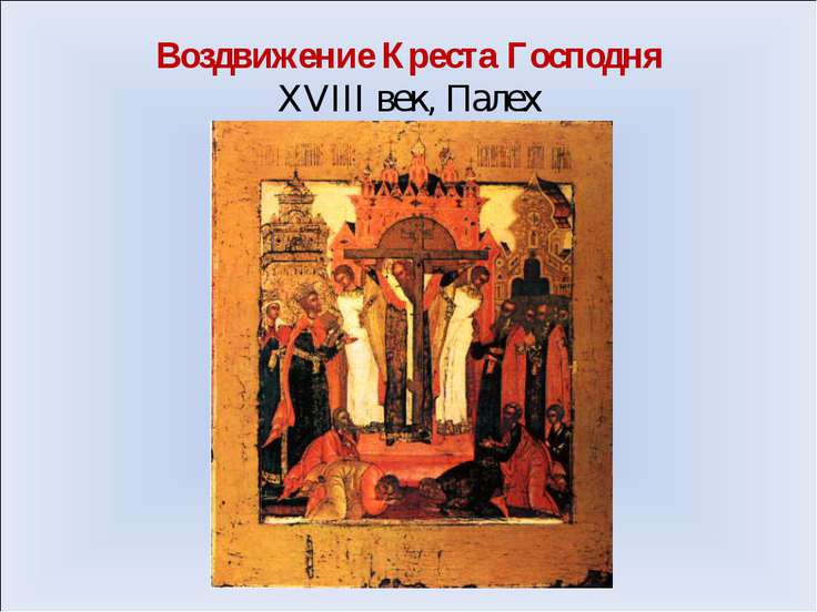 Воздвижение Креста Господня XVIII век, Палех