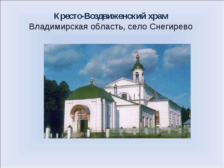 Кресто-Воздвиженский храм Владимирская область, село Снегирево