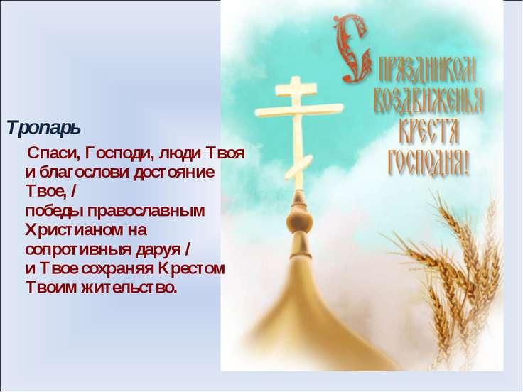Тропарь Спаси, Господи, люди Твоя и благослови достояние Твое, / победы право...