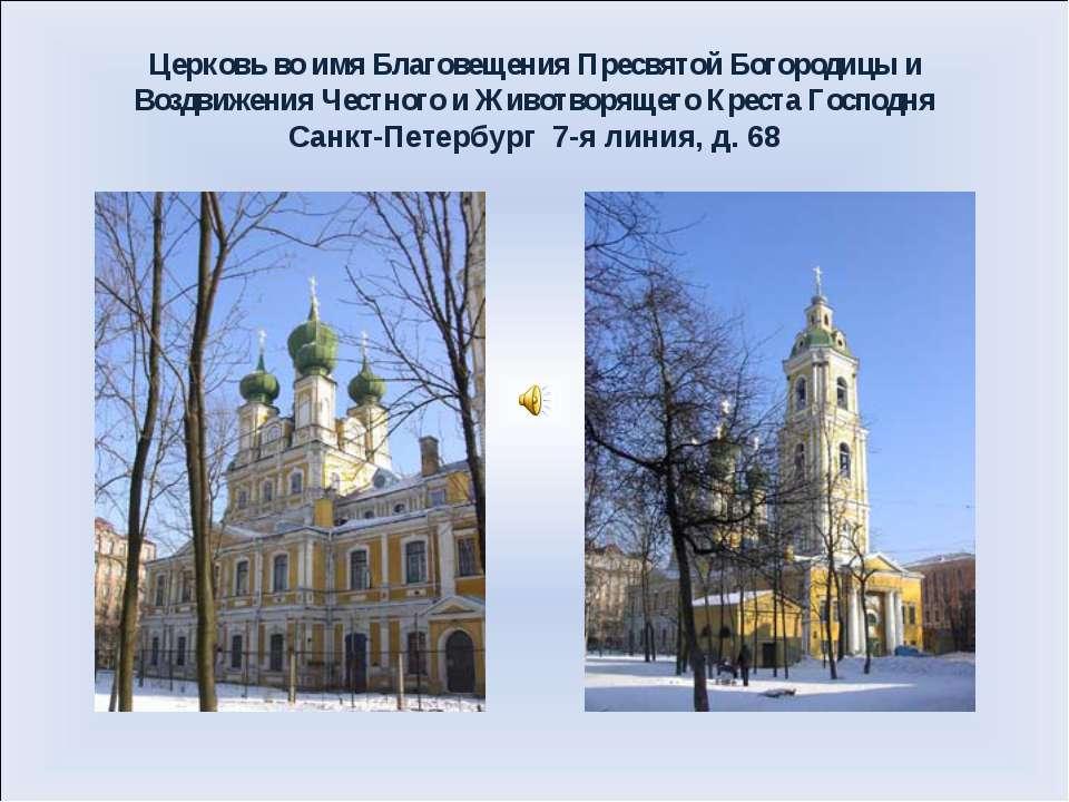 Церковь во имя Благовещения Пресвятой Богородицы и Воздвижения Честного и Жив...
