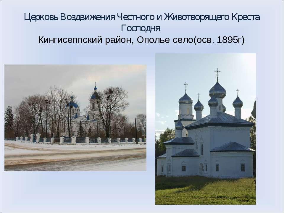 Церковь Воздвижения Честного и Животворящего Креста Господня Кингисеппский ра...