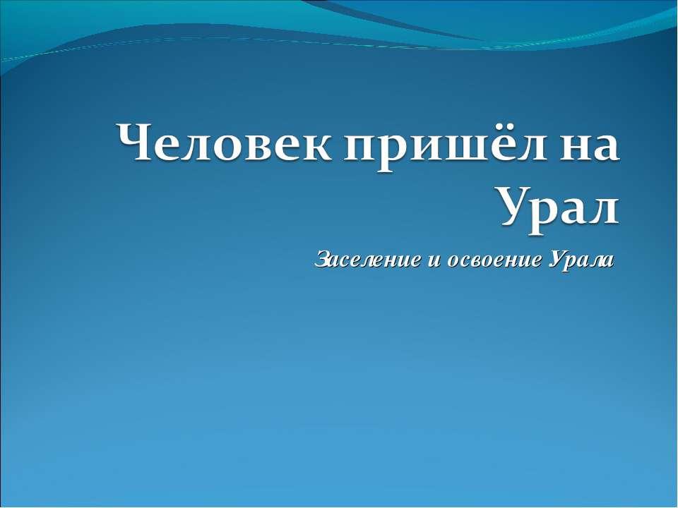 Заселение и освоение Урала