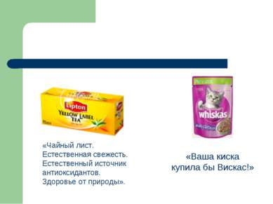 «Чайный лист. Естественная свежесть. Естественный источник антиоксидантов. Зд...