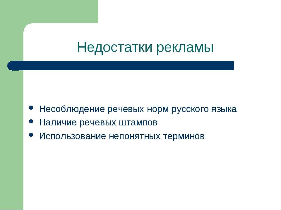 Недостатки рекламы Несоблюдение речевых норм русского языка Наличие речевых ш...