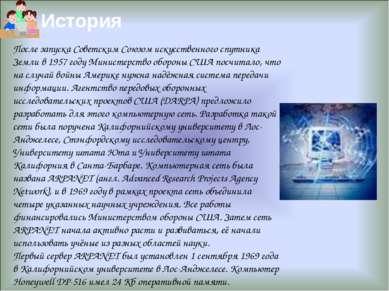 История После запуска Советским Союзом искусственного спутника Земли в 1957 г...
