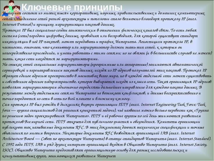 Ключевые принципы Интернет состоит из многих тысяч корпоративных, научных, пр...