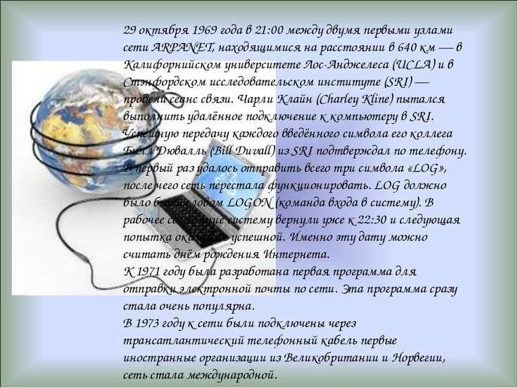 29 октября 1969года в 21:00 между двумя первыми узлами сети ARPANET, находящ...