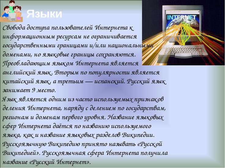 Языки Свобода доступа пользователей Интернета к информационным ресурсам не ог...