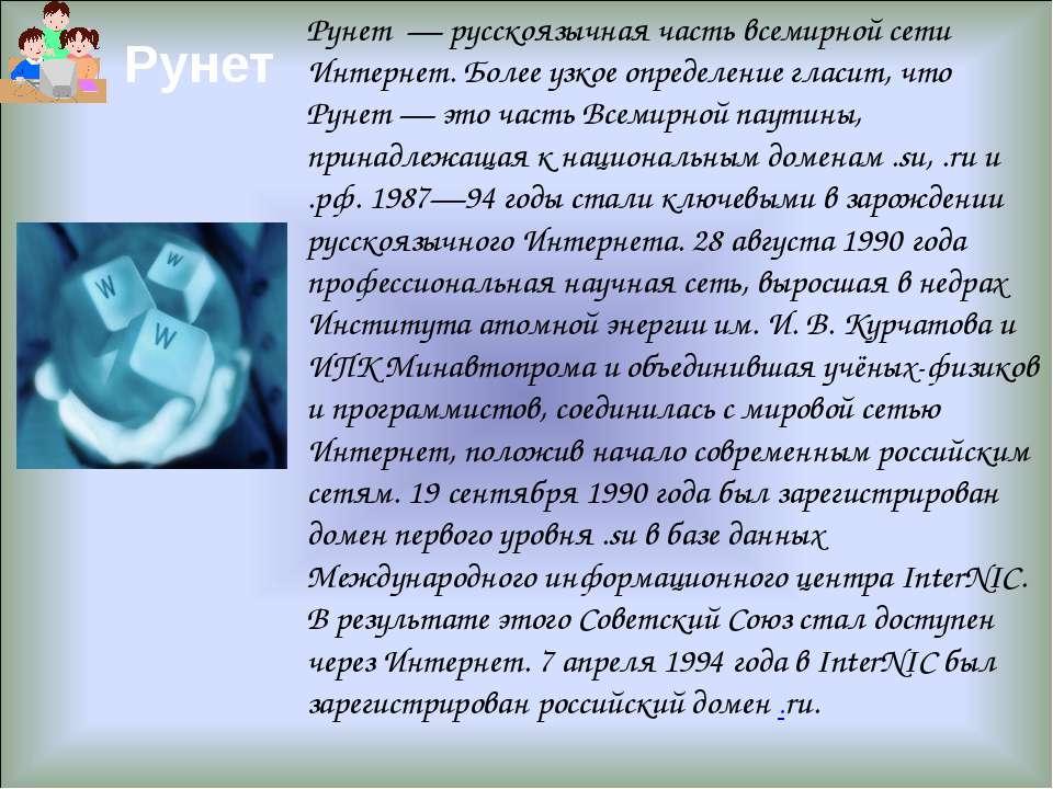Рунет Рунет — русскоязычная часть всемирной сети Интернет. Более узкое опред...