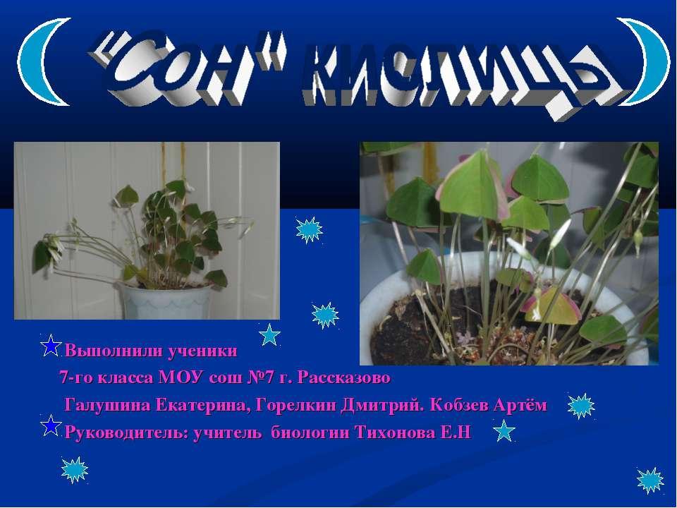 Выполнили ученики 7-го класса МОУ сош №7 г. Рассказово Галушина Екатерина, Го...