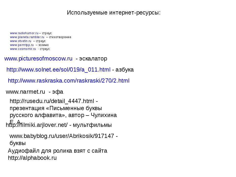 www.radiohumor.ru – страус www.planeta.rambler.ru – стихотворение www.otvetin...