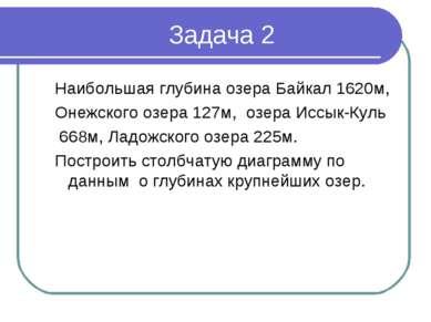 Задача 2 Наибольшая глубина озера Байкал 1620м, Онежского озера 127м, озера И...