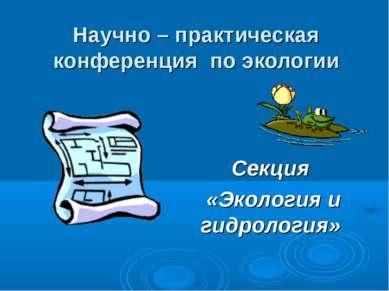 Научно – практическая конференция по экологии Секция «Экология и гидрология»