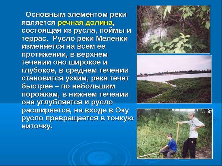 Основным элементом реки является речная долина, состоящая из русла, поймы и т...