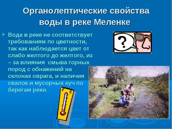 Органолептические свойства воды в реке Меленке Вода в реке не соответствует т...