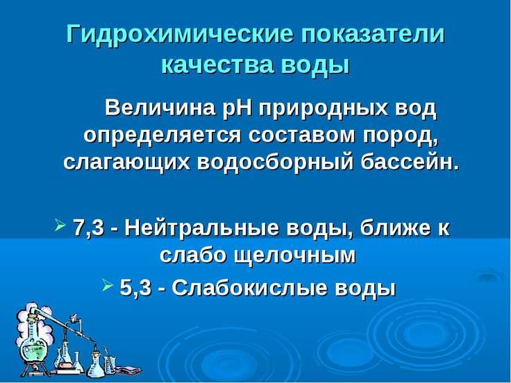 Гидрохимические показатели качества воды Величина pH природных вод определяет...