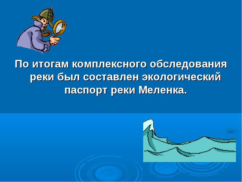 По итогам комплексного обследования реки был составлен экологический паспорт ...