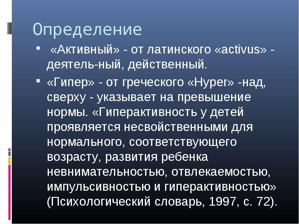 Определение «Активный» - от латинского «activus» - деятель ный, действенный. ...
