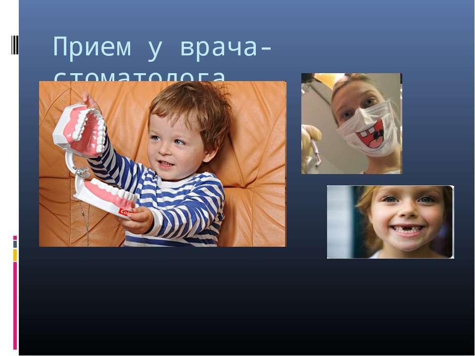 Прием у врача-стоматолога