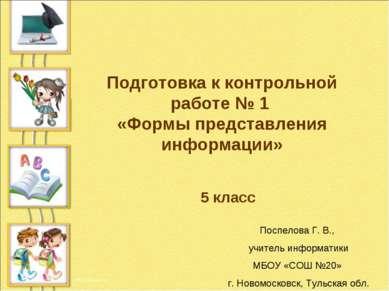 Подготовка к контрольной работе № 1 «Формы представления информации» 5 класс ...