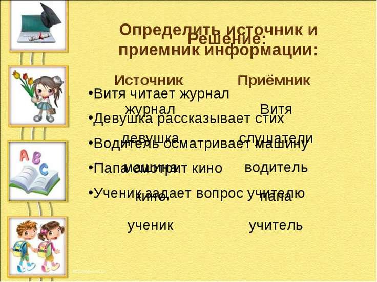 Определить источник и приемник информации: Витя читает журнал Девушка рассказ...