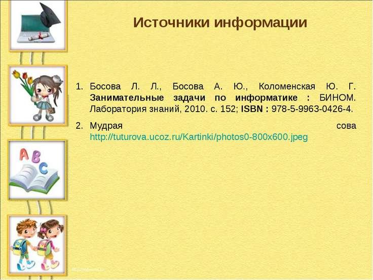 Босова Л. Л., Босова А. Ю., Коломенская Ю. Г. Занимательные задачи по информа...