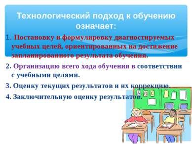 Технологический подход к обучению означает: 1. Постановку и формулировку диаг...