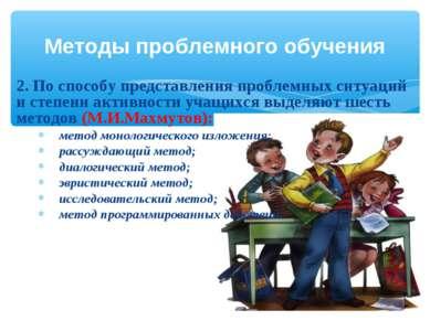 Методы проблемного обучения 2. По способу представления проблемных ситуаций и...