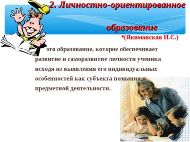 2. Личностно-ориентированное образование это образование, которое обеспечивае...