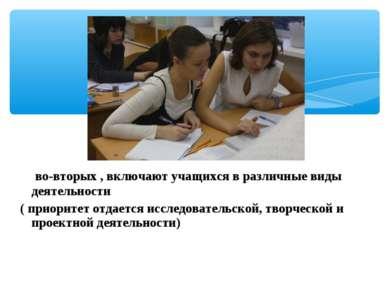 во-вторых , включают учащихся в различные виды деятельности ( приоритет отдае...