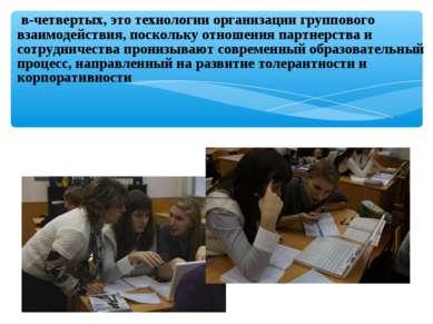 в-четвертых, это технологии организации группового взаимодействия, поскольку ...