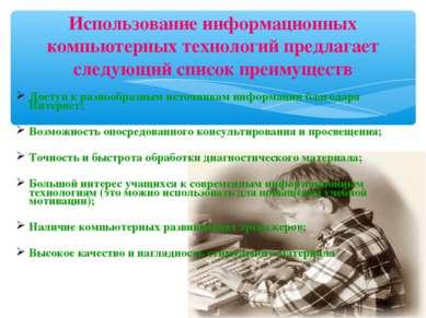 Использование информационных компьютерных технологий предлагает следующий спи...