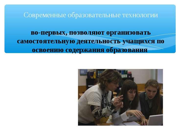 Современные образовательные технологии во-первых, позволяют организовать само...