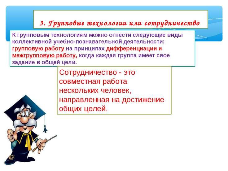 3. Групповые технологии или сотрудничество К групповым технологиям можно отне...