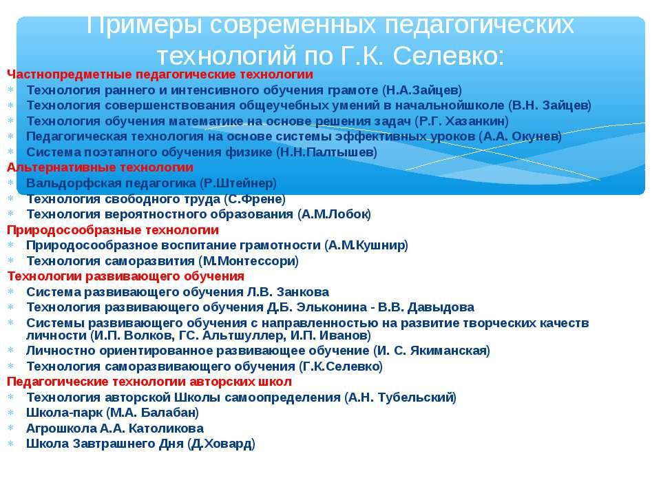 Примеры современных педагогических технологий по Г.К. Селевко: Частнопредметн...