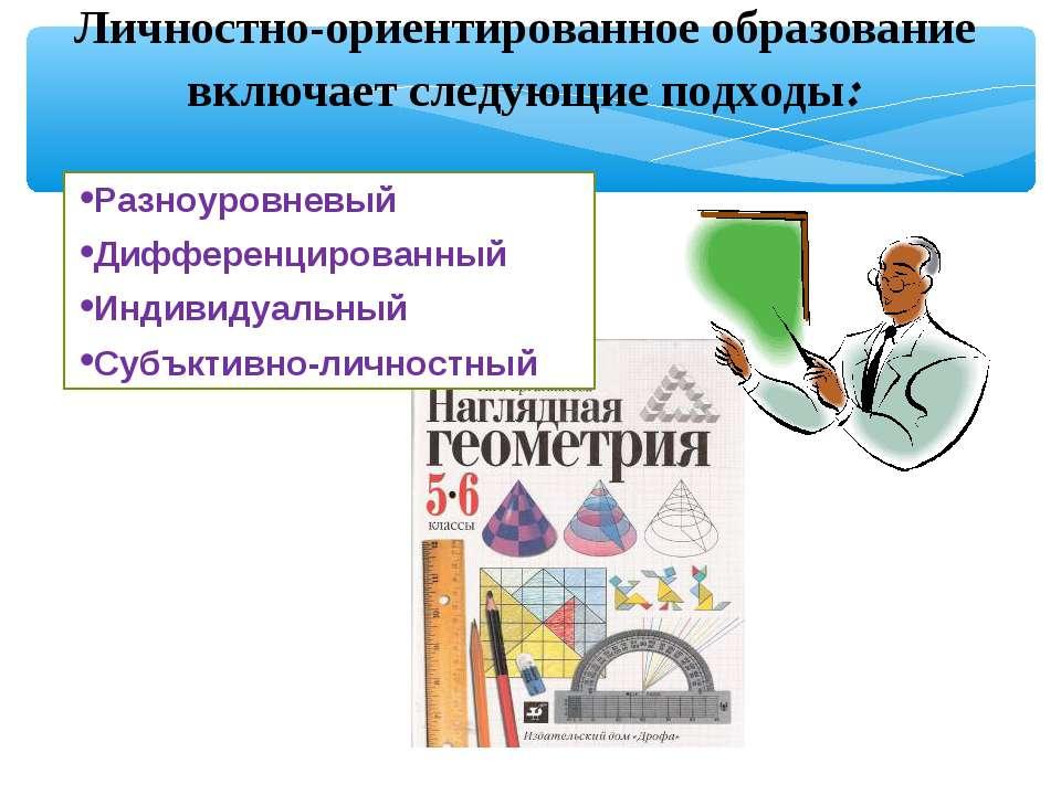 Личностно-ориентированное образование включает следующие подходы: Разноуровне...
