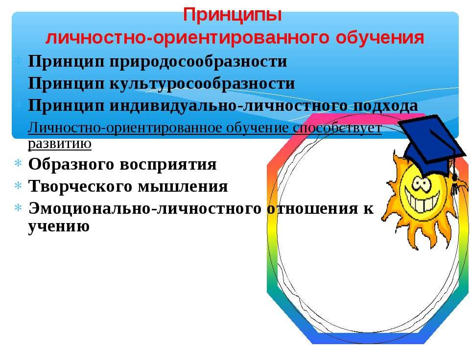 Принципы личностно-ориентированного обучения Принцип природосообразности Прин...