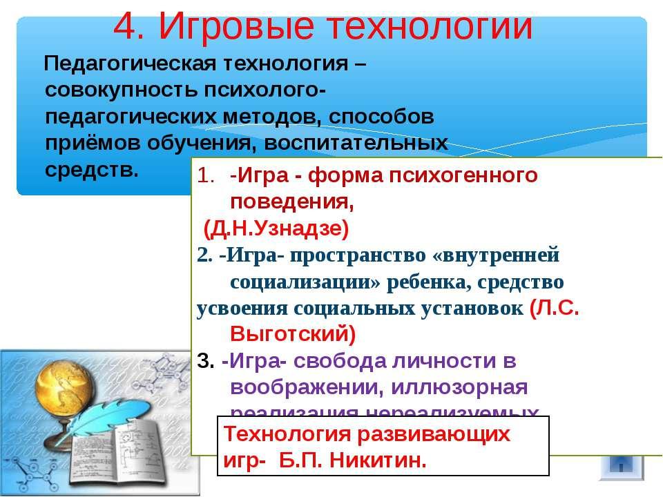4. Игровые технологии Педагогическая технология – совокупность психолого-педа...