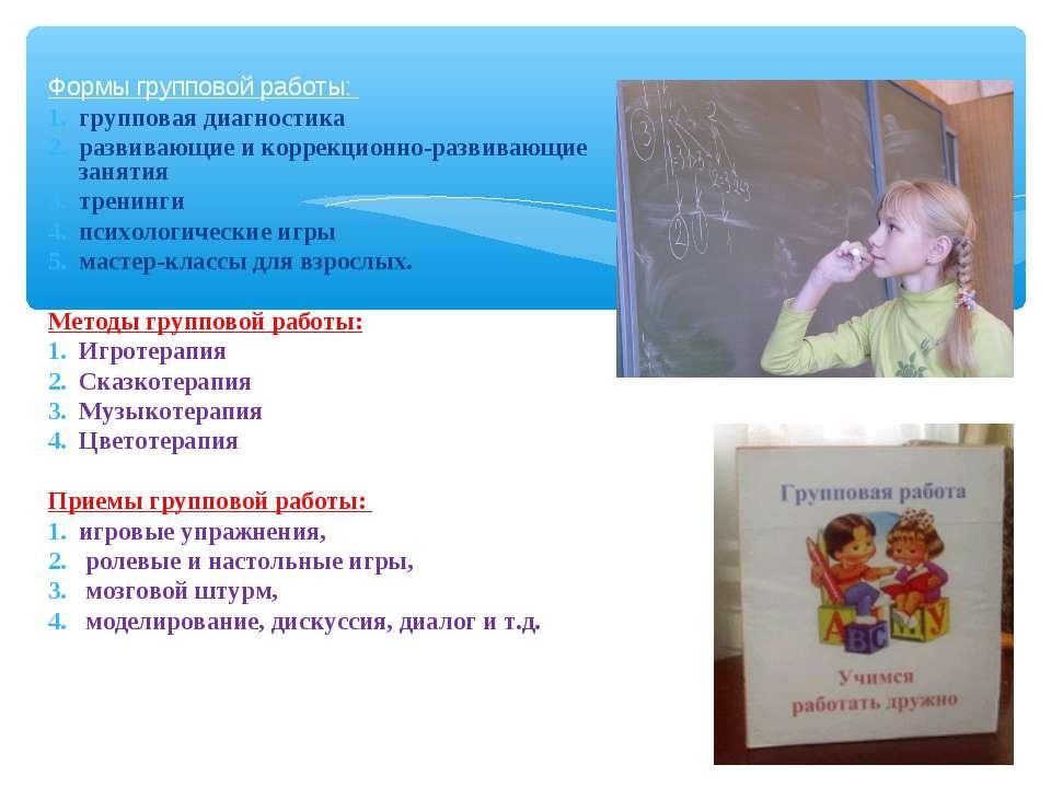Формы групповой работы: групповая диагностика развивающие и коррекционно-разв...