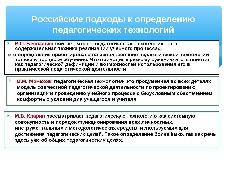 Российские подходы к определению педагогических технологий В.П. Беспалько счи...