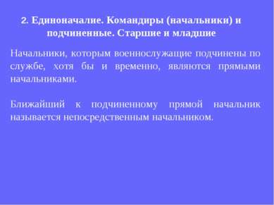 Начальники, которым военнослужащие подчинены по службе, хотя бы и временно, я...