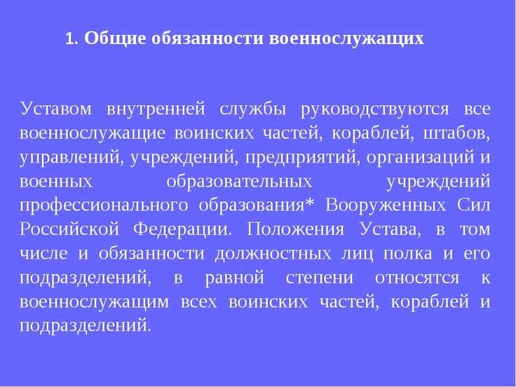 Уставом внутренней службы руководствуются все военнослужащие воинских частей,...
