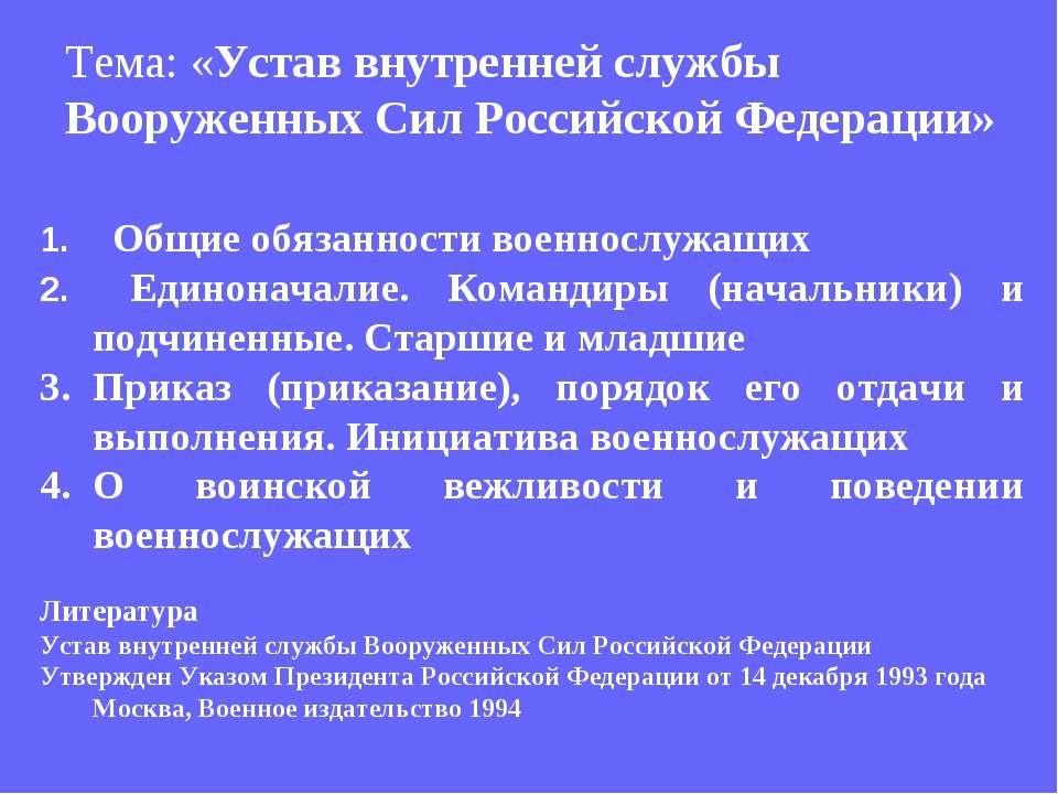 Тема: «Устав внутренней службы Вооруженных Сил Российской Федерации» Общие об...