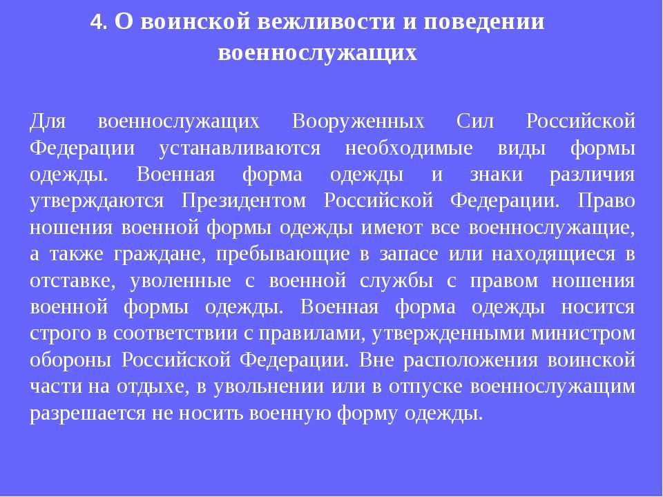 Для военнослужащих Вооруженных Сил Российской Федерации устанавливаются необх...